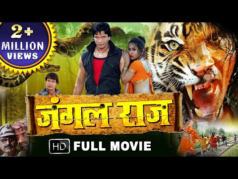 JUNGAL RAJ - Full Movie (न्यू भोजपुरी फिल्म  2018) - Viraj Bhatt, Anjana Dobson- Bhojpuri Movie 2018