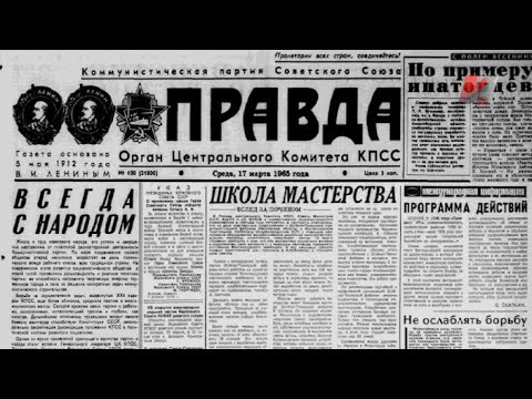Бренды Советской эпохи.