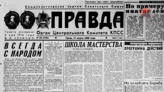 """Бренды Советской эпохи. """"Газета """"Правда"""""""