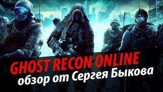 Обзор Ghost Recon Phantoms (Online): Сергей Быков. via MMORPG.su