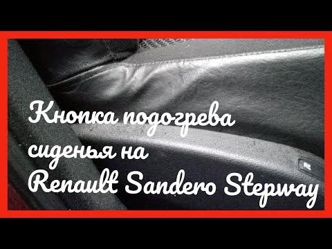 Кнопка подогрева сиденья Renault Sandero Stepway 1.6