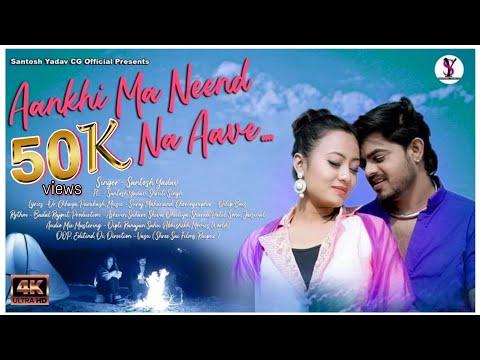 Aankhi Ma Neend Na Aave | 4K Video | Santosh Yadav,Shruti | Dr.Chhaya prakash | SurajMahanand | Vasu