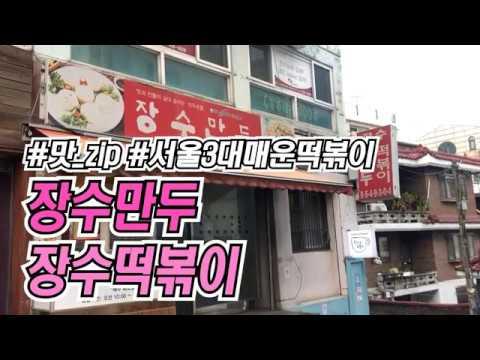 [신림맛집] 서울3대매운떡볶이 장수만두, 장수떡볶이
