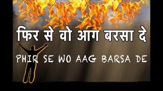 फिर से वो आग बरसा दे - Phir Se Wo Aag Barsa De (Lyrical)