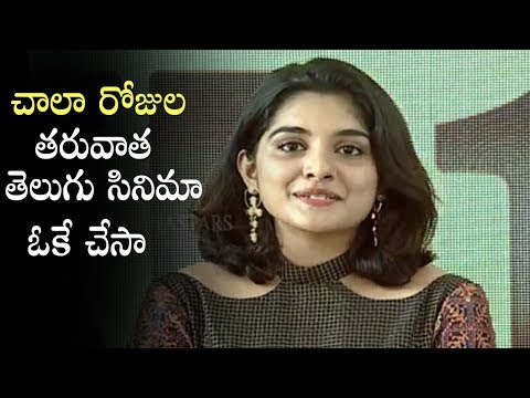 Actress Nivetha Thomas Speech @ Nandamuri Kalyan Ram New Movie Opening | Manastars