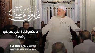 بالفيديو.. علي جمعة: يجوز قراءة القرآن بغير وضوء من الموبايل