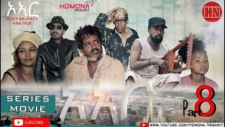 HDMONA - Part 8 - ኦኣር ብ ኣወል ስዒድ O.R by Awel Sied - New Eritrean Film 2019
