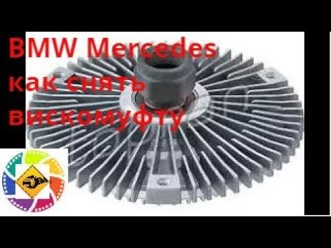 BMW и Mercedes как снять вискомуфту   How to remove with a fan on BMW and Mercedes