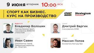 Вебинар №20   Спорт как бизнес. Курс на производство   09.06.2020
