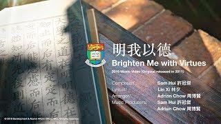 明我以德 Brighten Me with Virtues : Music Video