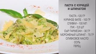 Паста / Рецепт пасты / Паста с курицей и шпинатом / Паста с курицей / Паста со шпинатом