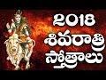 Namakam Chamakam Full | Lord Shiva Stothras video