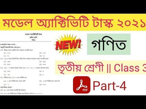 Download Model activity task class 3 mathematics new 2021 part 4