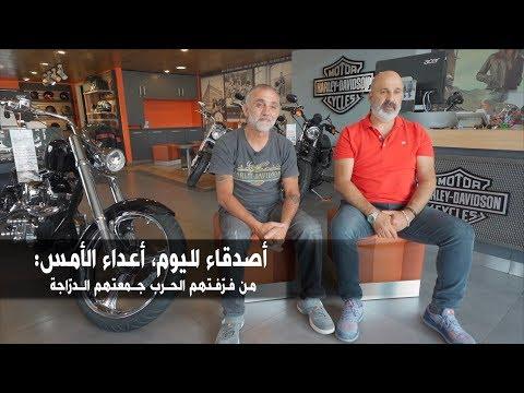 أعداء الأمس، أصدقاء اليوم: من فرّقتهم الحرب جمعتهم الدرّاجة  - نشر قبل 4 ساعة