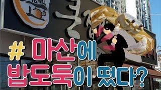 [창원N] 마산 댓거리 맛집 월영동 큰집게장정식