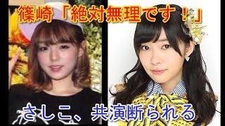 グラビアアイドルで歌手の篠崎愛(23)が7日、東京・秋葉原のソフマ...