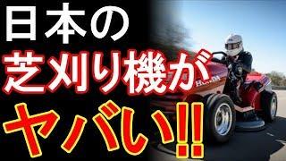 【海外の反応】日本の芝刈り機が英国のイベントに出走した結果…
