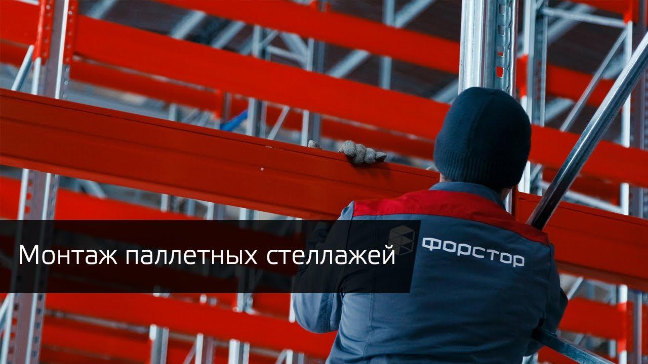 Новые и б/у стеллажи, стеллажное оборудование и комплектующие, ремонт, монтаж и аренда складских стеллажей бу в петербурге, москве, переезд склада.