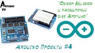 """Arduino Проекты #4 """"Обзор расширений Arduino"""""""