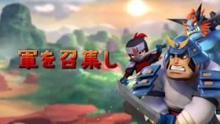 サムライ大合戦【公式】トレーラー (iOS)