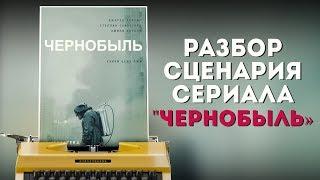 """РАЗБОР СЕРИАЛА """"ЧЕРНОБЫЛЬ"""" (2019)"""