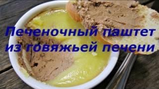 Печеночный паштет из говяжьей печени