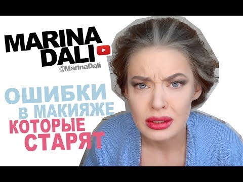 Марина Дали - ОШИБКИ В МАКИЯЖЕ КОТОРЫЕ СТАРЯТ (Советы визажиста Marina Dali)