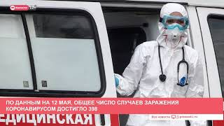 Камчатка: Новости дня 12.05.2020