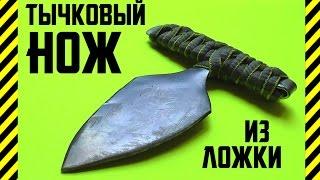 Как сделать ТЫЧКОВЫЙ НОЖ своими руками из ЛОЖКИ +как закалить сталь дома +как сделать рукоять ножа