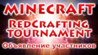 RedCrafting - Объявление участников турнира на 10к. руб.