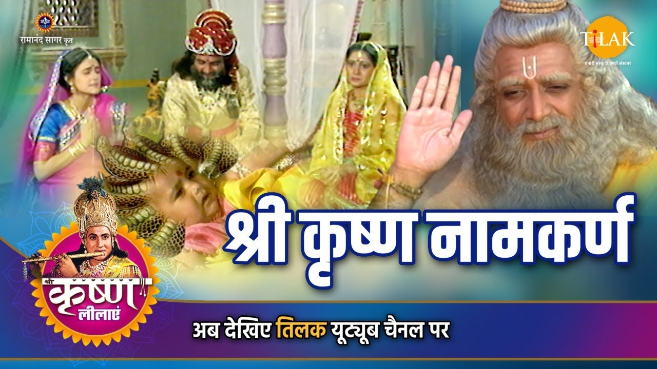Download श्री कृष्ण लीला   श्री कृष्णा नामकर्ण
