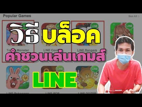 วิธีบล็อคคำชวนเล่นเกมส์ไลน์ LINE/Coco Smile