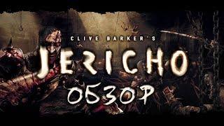 """Для истинных ценителей """"эстетики"""". Обзор игры Clive Barker's Jericho (Greed71 Review)"""