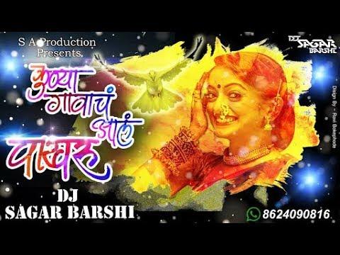 Kunya Gavacha Aala Pakharu    Mix BY DJ MAKER Form PUNERI GURUJI    Dj Maker Production