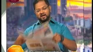 Ayubowan Suba Dawasak   Paththara   2020-06-15   Rupavahini Thumbnail