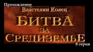Прохождение Lord of the Rings. Battle for Middle-earth.ч8