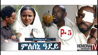 HDMONA - ምለሰኒ ዓደይ -5 - ብ ሞኮነን ተስፋማርያም Mleseni Adey by Mokonen Tesfamariam - New Eritrean Comedy 2018
