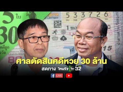 Live : ศาลตัดสินคดีหวย 30 ล้าน | Thairath Online