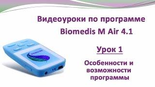 ® Приборы БИОМЕДИС | BIOMEDIS. Biomedis M Air 4.1. Урок 1. Особенности и возможности программы