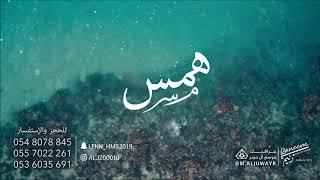 بكره خير/همس/ حصرياً /Hams  2019 HD bakrh khayr