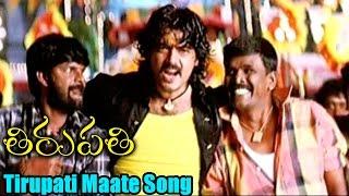 Thirupathi Songs - Tirupati Maate - Ajith Kumar, Sadha - Ganesh Videos