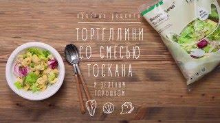 Сырные тортеллини со смесью Тоскана и зеленым горошком