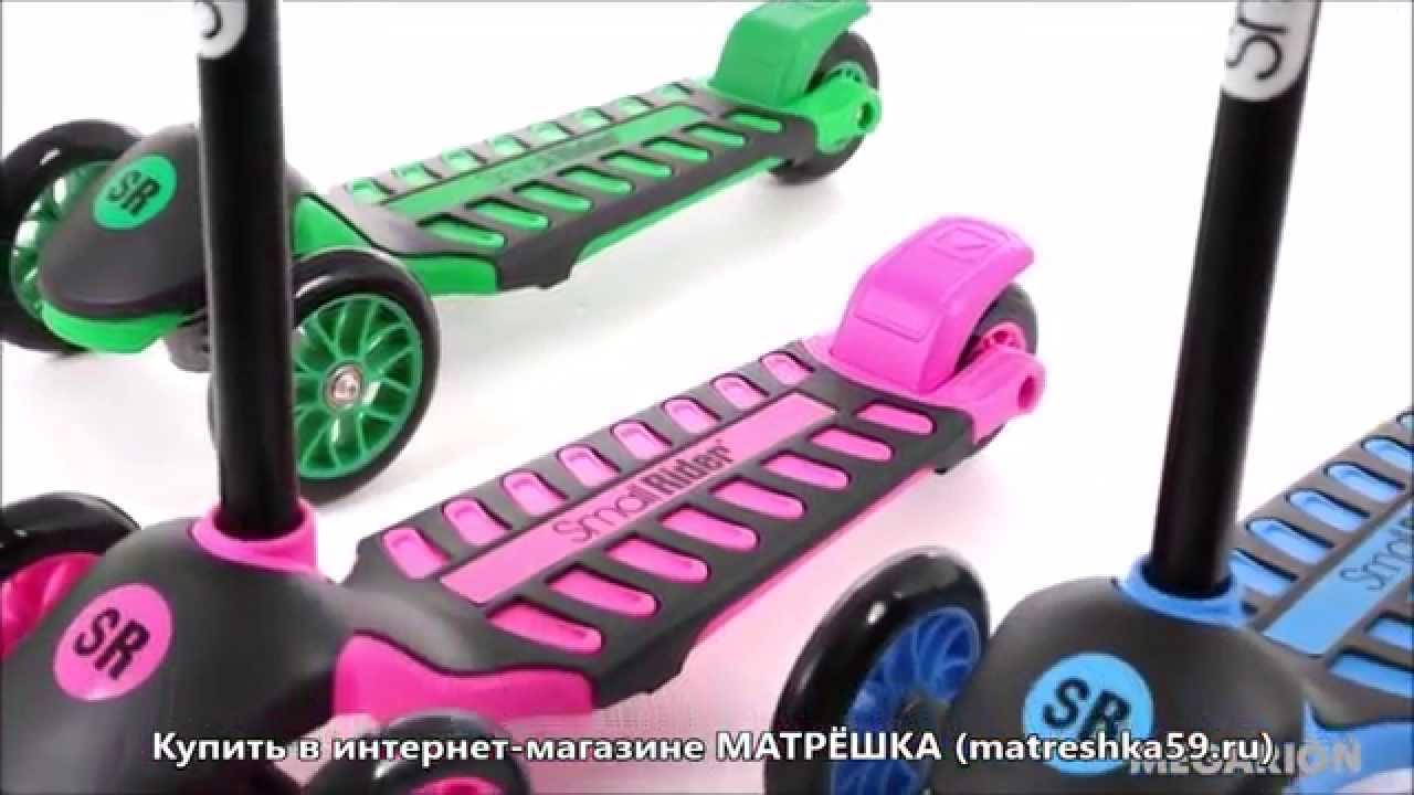 В нашем интернет-магазине вы сможете купить трехколесные самокаты для детей. Каждая модель самоката имеет уникальный дизайн, который обязательно понравится как девочкам, так и мальчикам.