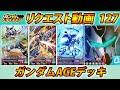 ガンダムトライエイジ リクエスト動画127 ガンダムAGEデッキ  GUNDAM TRYAGE