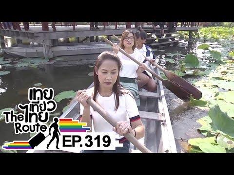 เทยเที่ยวไทย The Route | ตอน 319 | พาเที่ยว ล่องเรือคลองมหาสวัสดิ์ จ.นครปฐม