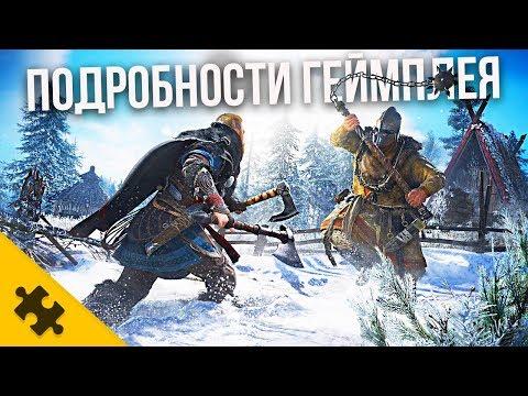 Assassin's Creed Valhalla - геймплей ПОДРОБНОСТИ. НЕКСТ ГЕН. Ассассин 2020. Вальхалла (Информация)