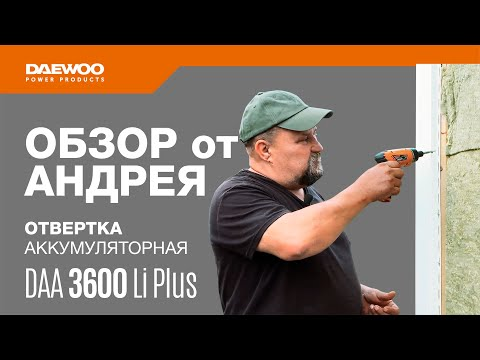 Отвертка аккумуляторная DAEWOO DAA 3600Li Plus