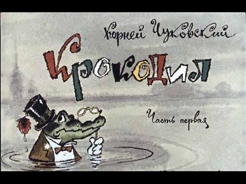 крокодил часть 1(сказка Чуковского «Крокодил»)