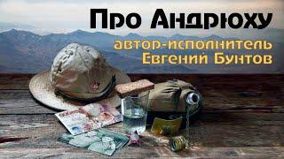 «Про Андрюху» - автор-исполнитель Евгений Бунтов #бунтовпесня