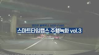엠피온블랙박스 스마트타임랩스 야간영상 MDR-F480 …